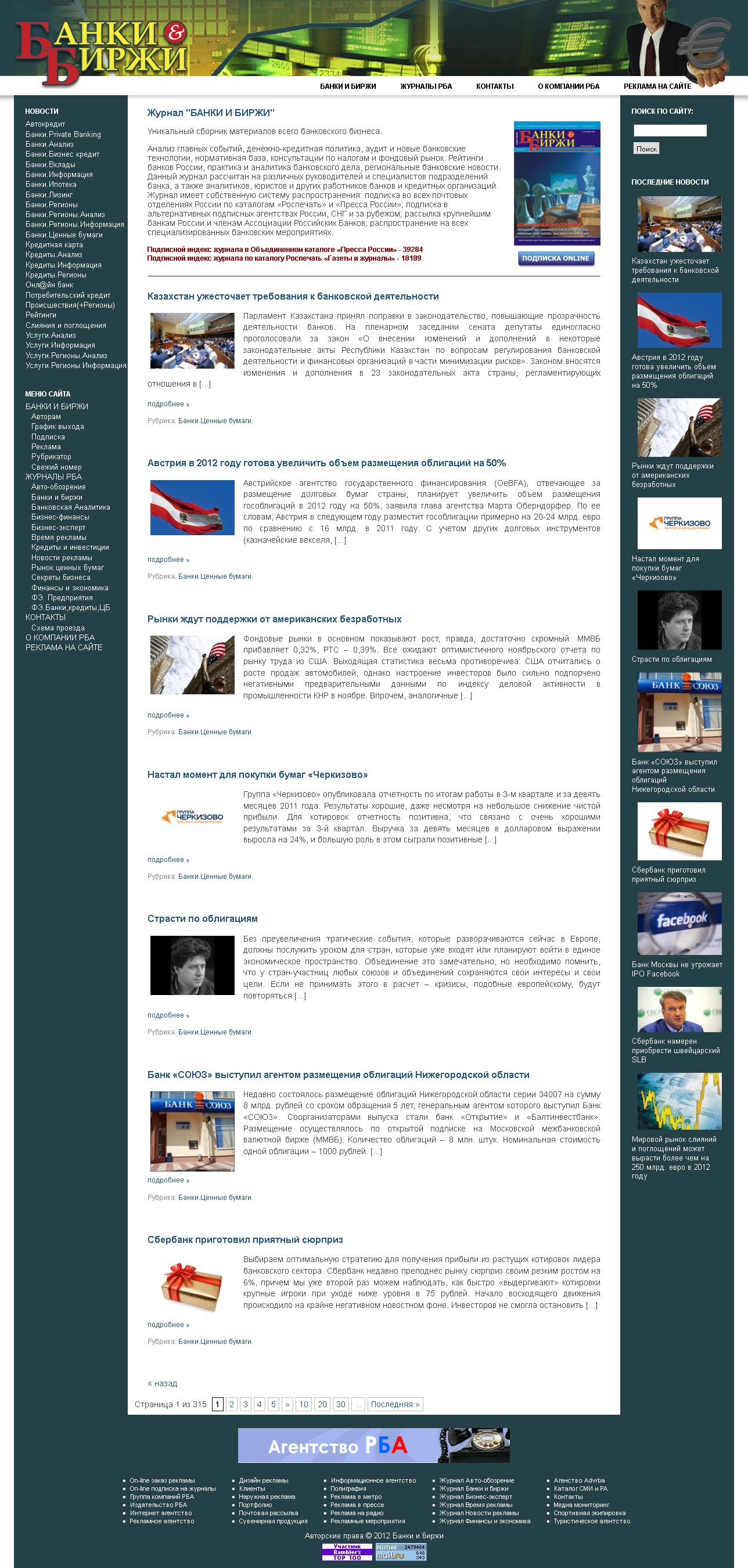 Журнал Банки и биржи