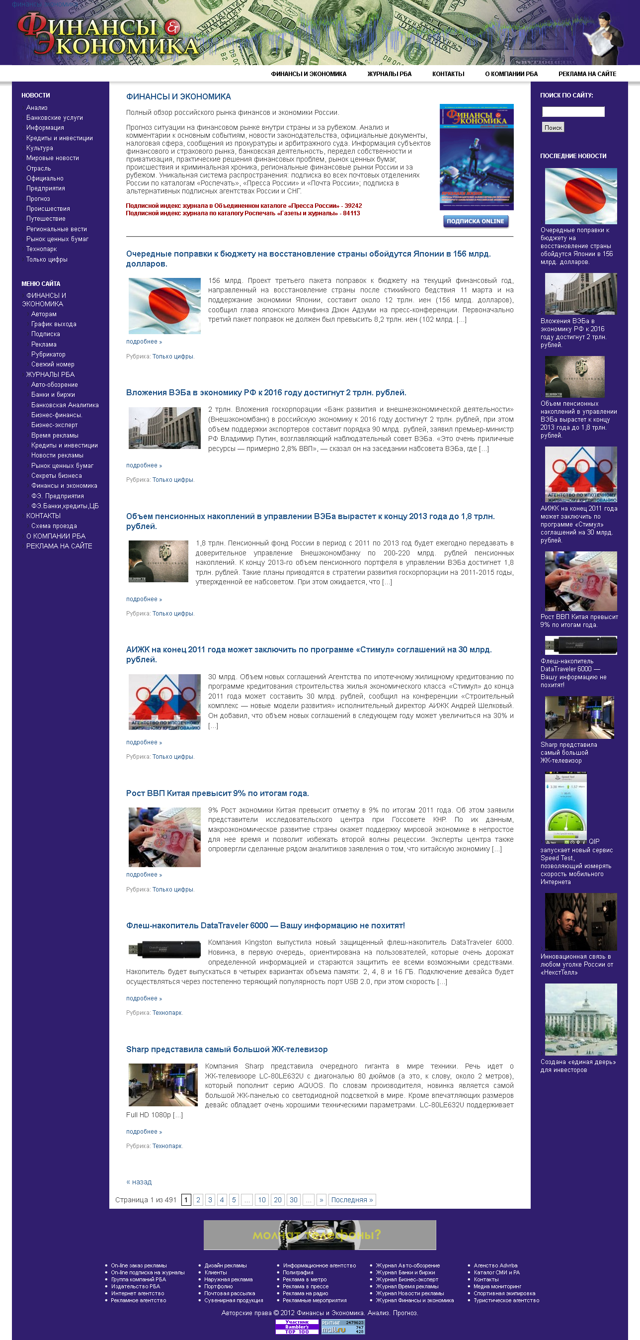 Журнал Финансы-экономика