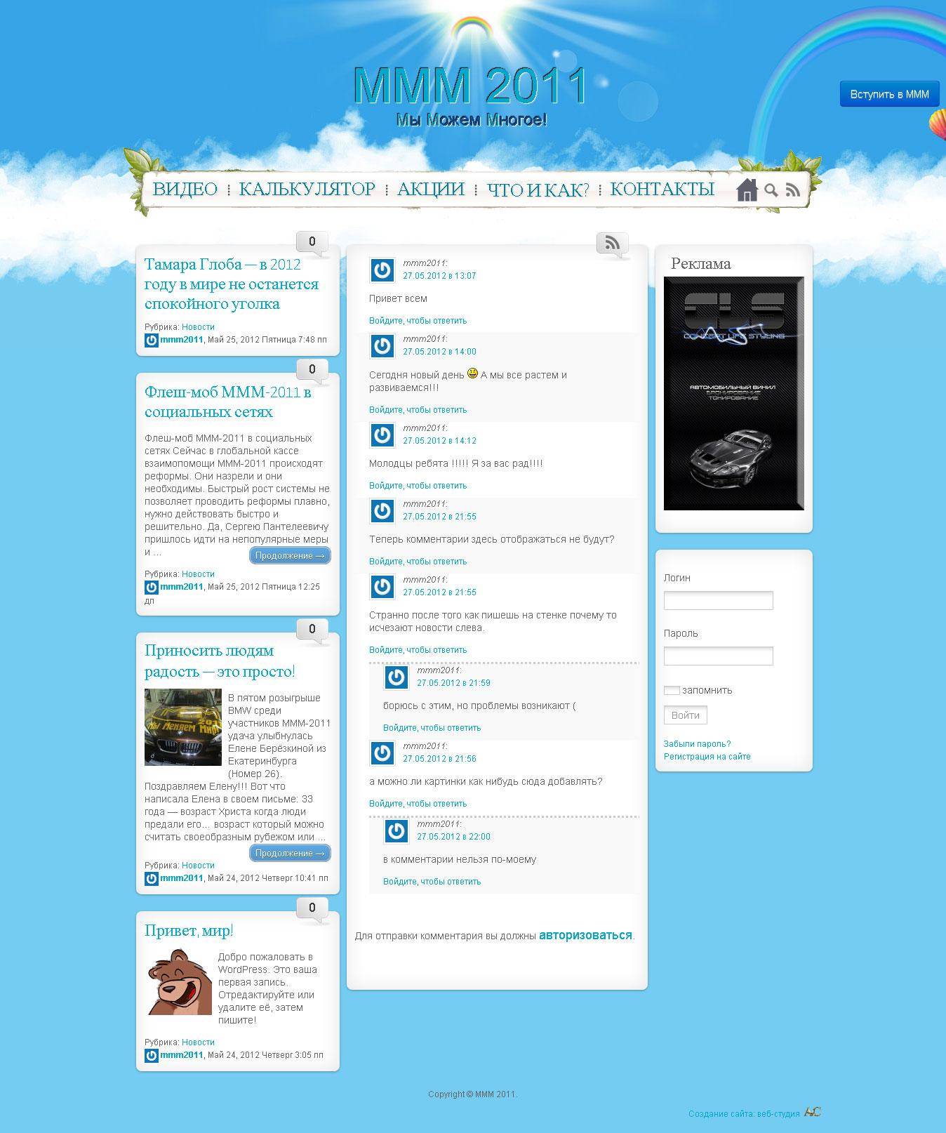 Сайт МММ 2011 в Уфе