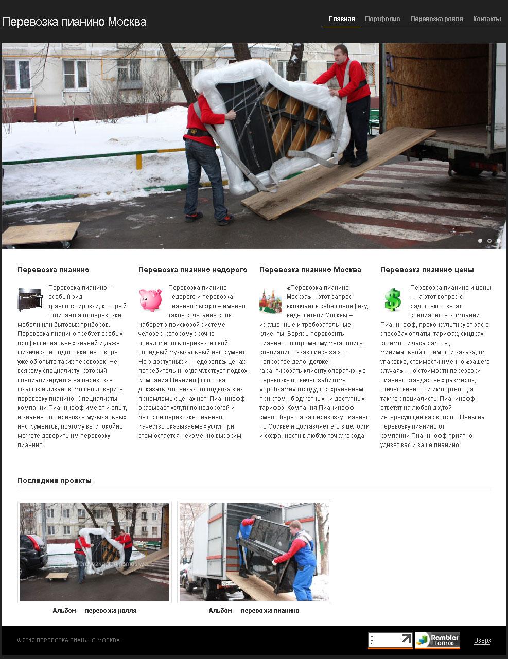Создание сайта компании по перевозке пианино