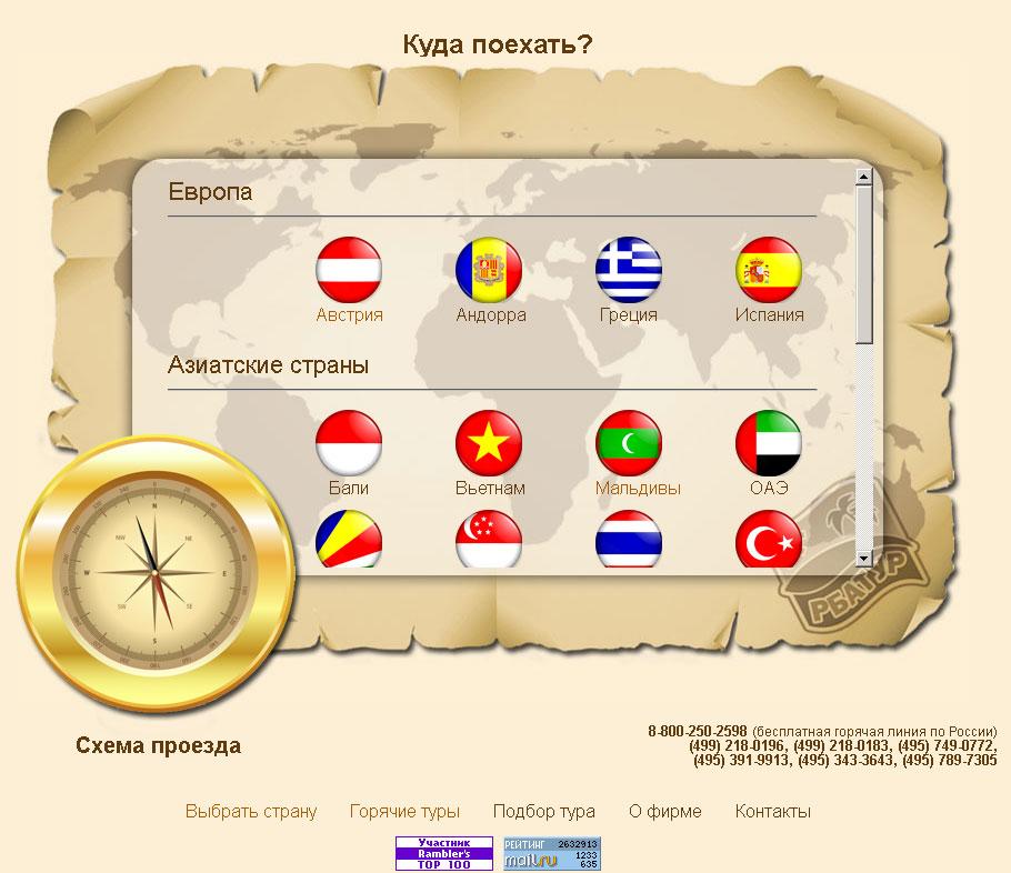 Сайт туристического агентства РБАТУР