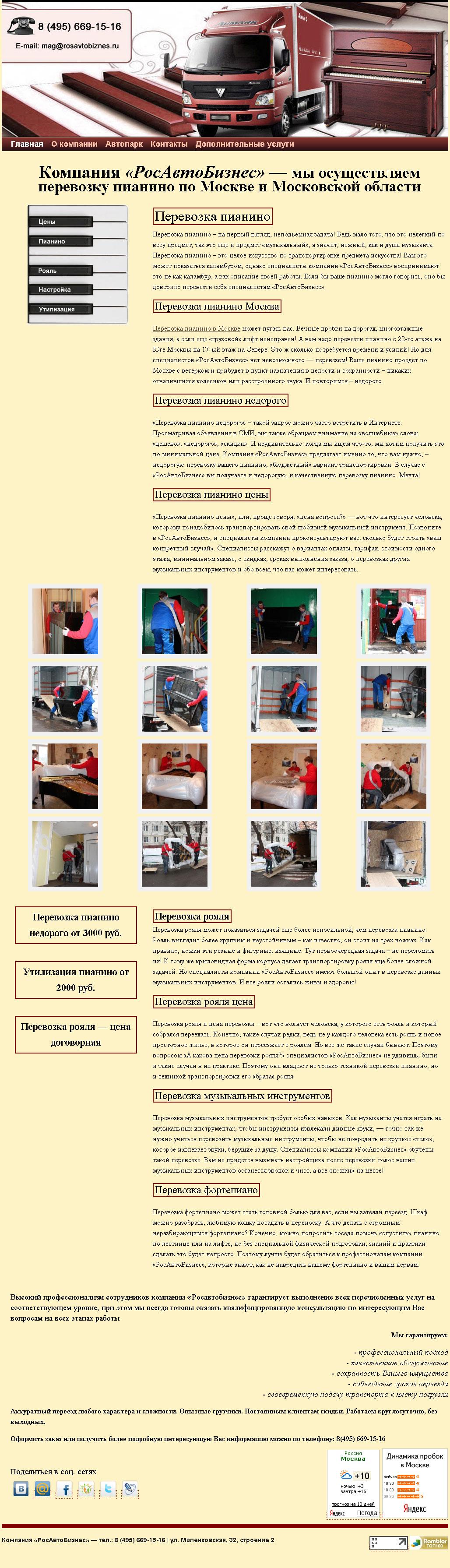 Сайт компании занимающейся переездами в Москве